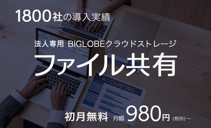 BIGLOBE クラウドストレージ ファイル共有