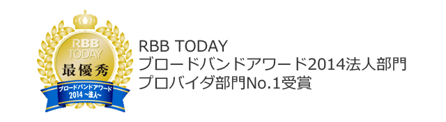 RBB TODAY ブロードバンドアワード2014法人部門 プロバイダ部門No.1受賞